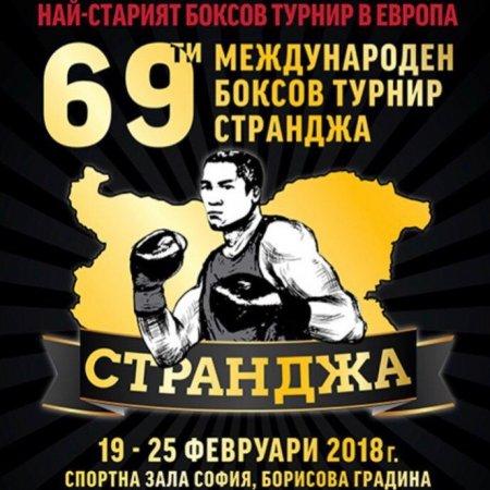 "69-ый международный турнир ""Strandja""  по боксу"
